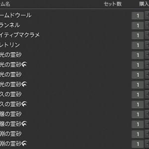 【FF14】金策考案:余ったギャザラースクリップ黄貨で素材交換【パッチ5.01】