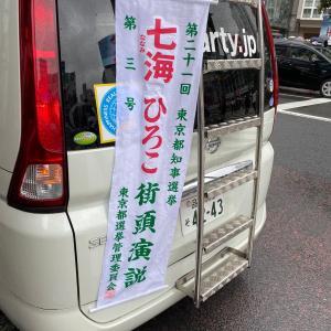 働かざる者食うべからず!東京都知事選挙