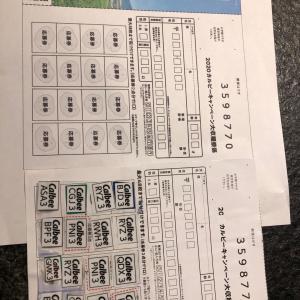 カルビー大収穫祭2020 応募ハガキ公開