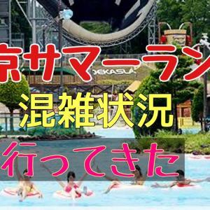 東京サマーランド現地レポート!混雑状況!実際に行ってきた シルバーウィーク