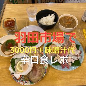 羽田市場 東京辛口食レポ