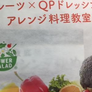 フルーツ×Q Pドレッシングアレンジ料理教室