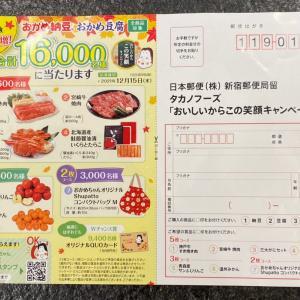 相鉄ローゼン懸賞情報