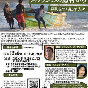 立教大学 公開講演会 「スリランカの漁村から  ー平和をつくり出す人びとー」