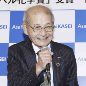 2019年ノーベル化学賞はリチウムイオン電池を開発した旭化成名誉フェロの吉野彰氏