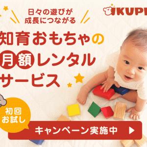 【おもちゃのレンタルサービス「イクプル」を体験した感想】口コミや評判を徹底検証