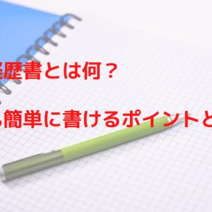 職務経歴書とは何?誰でも簡単に書けるポイントと作成のコツ