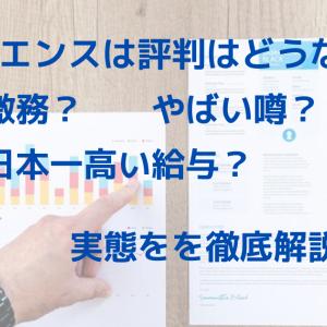 キーエンスの評判はどうなの?激務でやばい噂や日本一高い給与の理由を徹底解説