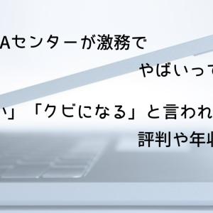 日本M&Aセンターが激務でやばいって本当?「きつい」「クビになる」と言われる評判や年収を解説
