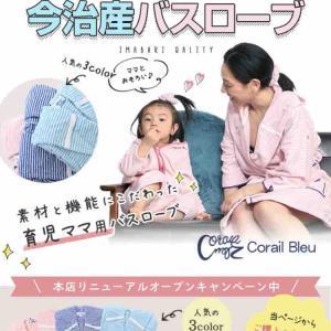 育児ママにオススメの今治産バスローブ。子供のための時間を増やせる便利アイテム。