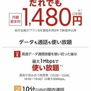 スマホにいくら払うのか。高すぎるスマホは楽天モバイルですぐに安くなります。