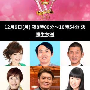 女芸人No.1決定戦 THE W 2019