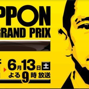 第23回IPPONグランプリ