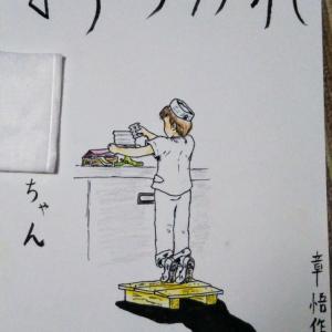 章悟の絵手紙