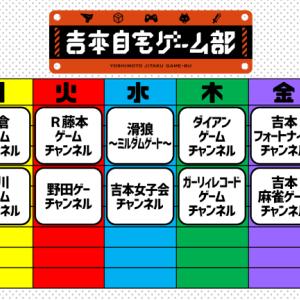 東野幸治・この素晴らしきゲームチャンネル