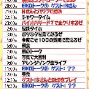 狩野英孝のEIKO!GO!!  24時間生配信