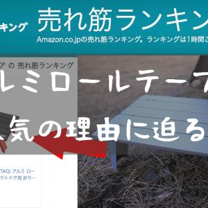 Amazonランキング上位に入り続ける『キャプテンスタッグ アルミ ロールテーブル M 』