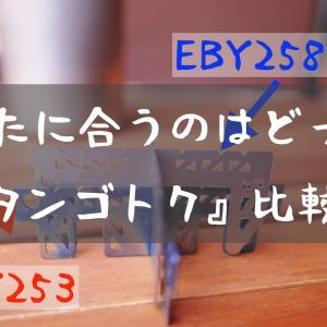 新旧どっちを選ぶ!?エバニュー十字五徳『EBY253 VS EBY258』