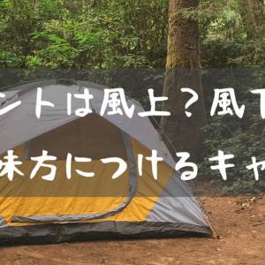キャンプでの風対策!風防と風向き