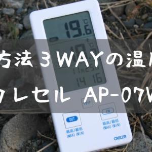 温度計でキャンプの経験値アップ!『クレセル AP-07W』