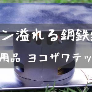 無骨さMAX!究極のシンプル鉄板『冒険用品 ヨコザワテッパン』