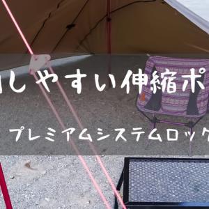 省スペースなのに広がるバリエーション『LOGOS キャンププレミアムシステムロックポール 』
