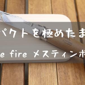 小さくても本格派『Space fire メスティンボード トランギア メスティン用 まな板 』