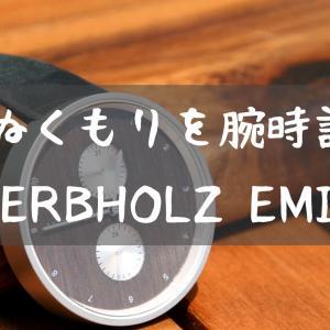 天然木が美しい!ドイツが生んだ腕時計『KERBHOLZ(カーブホルツ)EMIL』