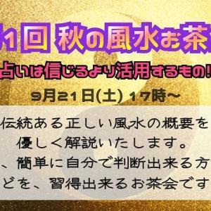 秋の風水お茶会を開催いたします (^_^)/