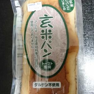初めての1本買い❗玄米パ〜ン😋
