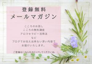 【無料プレゼント】虫よけアロマスプレーの作り方レッスン動画