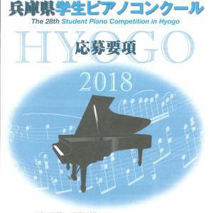 第28回兵庫県学生ピアノコンクール