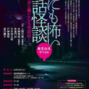 『世にも怖い実話怪談』発売記念イベント開催!