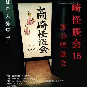 「高崎怪談会15 節分怪談会」参加者募集中です!