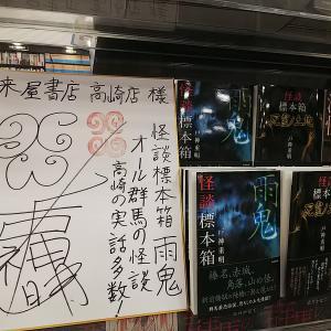 「怪談標本箱 死霊ノ土地」発売中です!