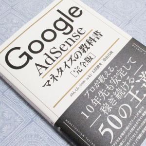 Google AdSenseマネタイズの教科書[完全版] 通称 #のんくら本 を買ったよ