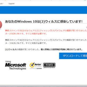 「あなたのWindows10は(2)ウイルスに感染しています!」と表示された