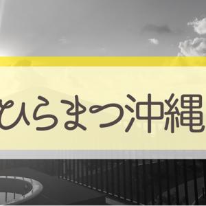【ひらまつ沖縄・宜野座】宿泊記まとめ!ディナー・朝食・無料軽食・お部屋・プール