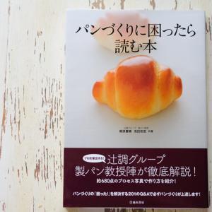 絶対おすすめの「パン作り」の本を3冊紹介します。