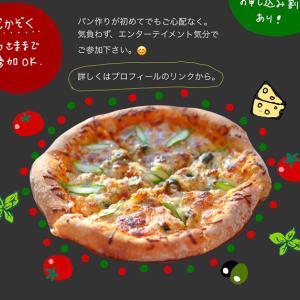 『ミラクル・ワンボウルピザ』オンラインレッスンのお知らせ★