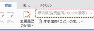 17.06 最終版・最初版の切り替え
