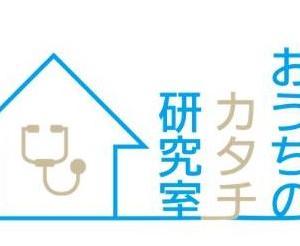 うちカタ塾5回目終了~人生始めて講座で寸劇!?発表しました~