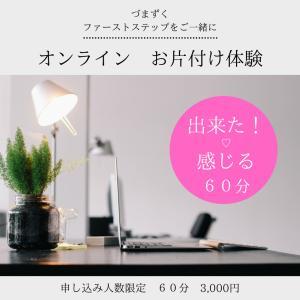 【オンライン・片付け】オンライン 片付け体験