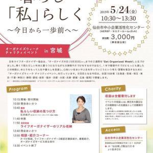 5月24日(金)チャリティーイベント【仙台会場】のお知らせ
