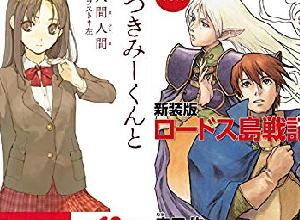 【新着】9月13日から始まったKindleフェア一覧!!角川ラノベ一気読みフェアなど!!