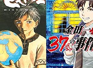 【新着】8月23日から始まったKindleフェア一覧!!講談社の美しい漫画1~3巻0円フェアなど!!