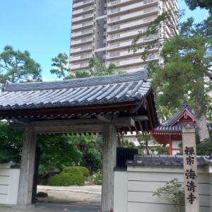 兵庫県   (西宮市)     海清寺