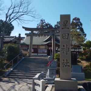 大阪府  (交野市)     星田神社