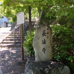 京都府  (長岡京市)     長法寺