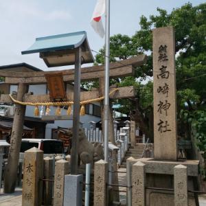 大阪府  (大阪市)     高崎神社